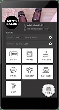 ご予約がとっても簡単!予約アプリのご利用で割引クーポンをGET!